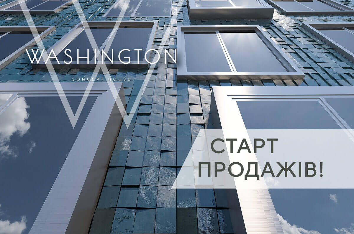 Продаж квартир у WASHINGTON Concept House розпочато! - WASHINGTON Concept House