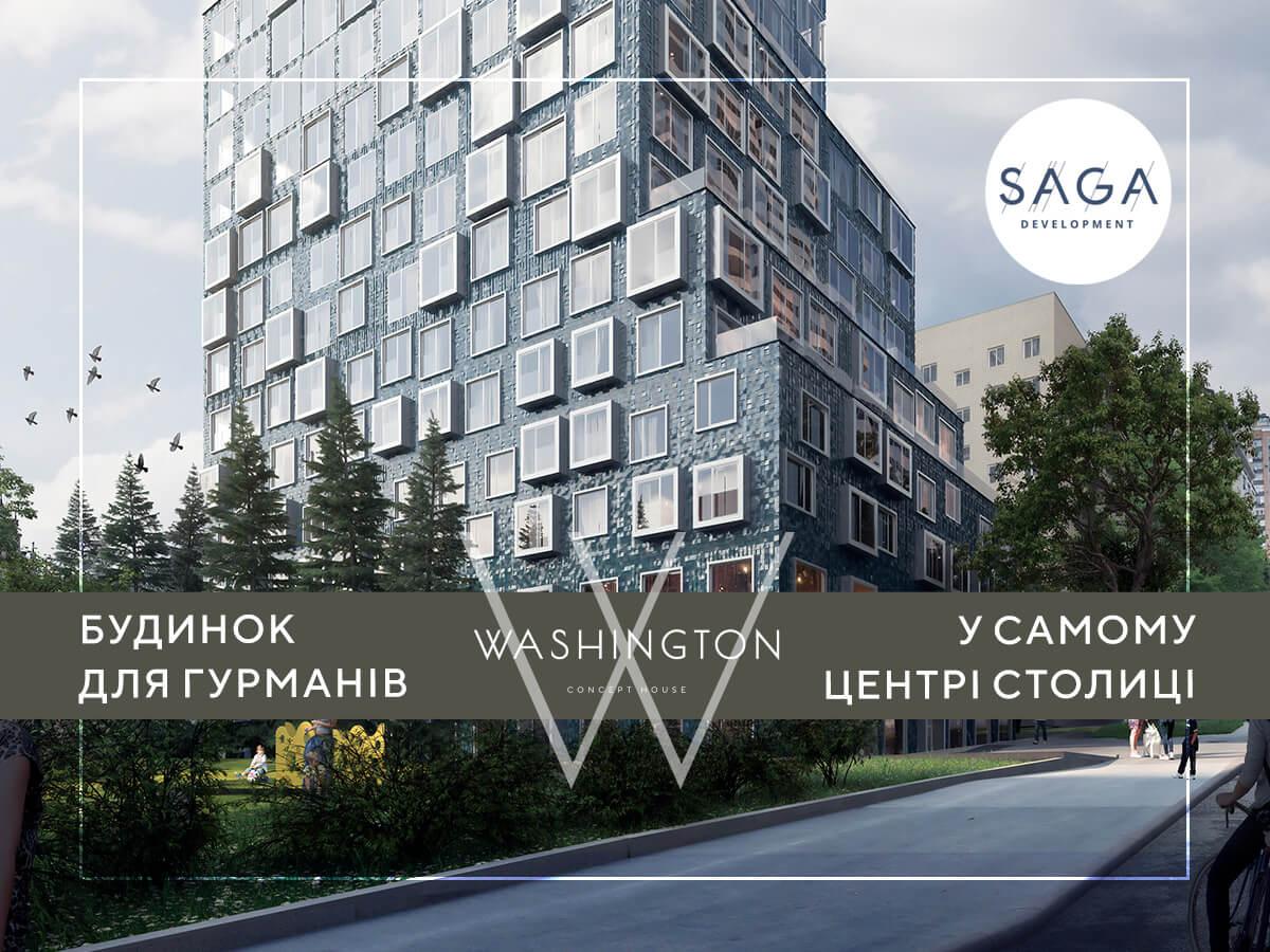 Обирайте новий рівень комфорту у WASHINGTON Concept House - WASHINGTON Concept House