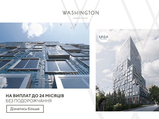 Нові умови на виплат у WASHINGTON Concept House - WASHINGTON Concept House
